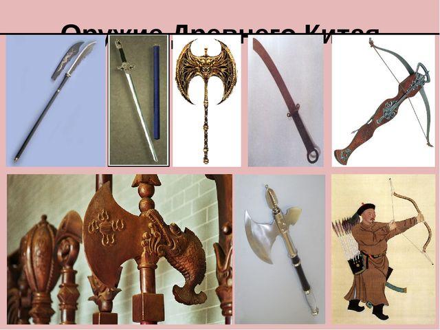 Оружие Древнего Китая