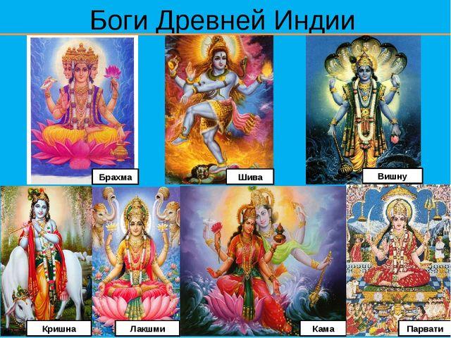 Боги Древней Индии Брахма Шива Вишну Кришна Лакшми Кама Парвати