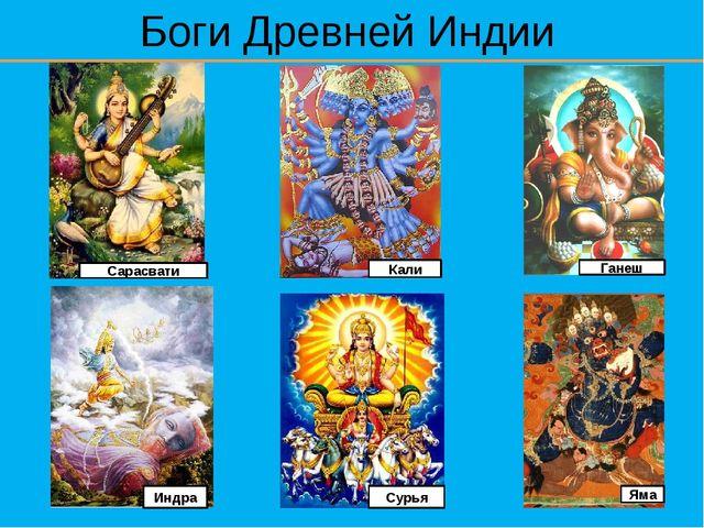 Боги Древней Индии Сарасвати Кали Ганеш Индра Сурья Яма