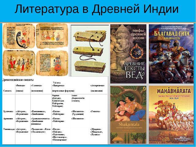 Литература в Древней Индии