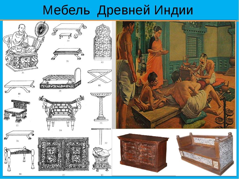 Мебель Древней Индии