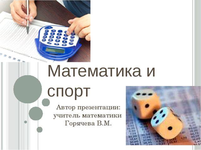 Математика и спорт Автор презентации: учитель математики Горячева В.М.