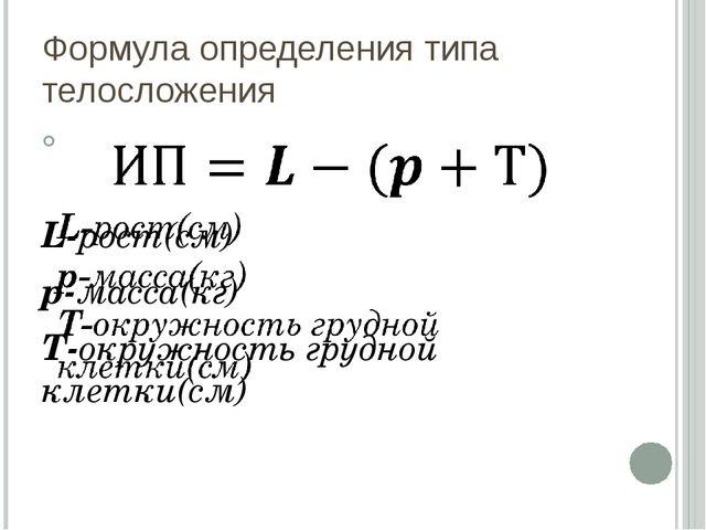 Формула определения типа телосложения