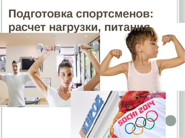 Подготовка спортсменов: расчет нагрузки, питания