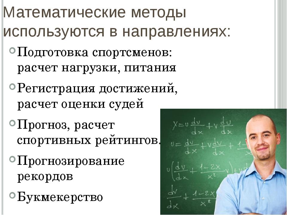 Математические методы используются в направлениях: Подготовка спортсменов: ра...