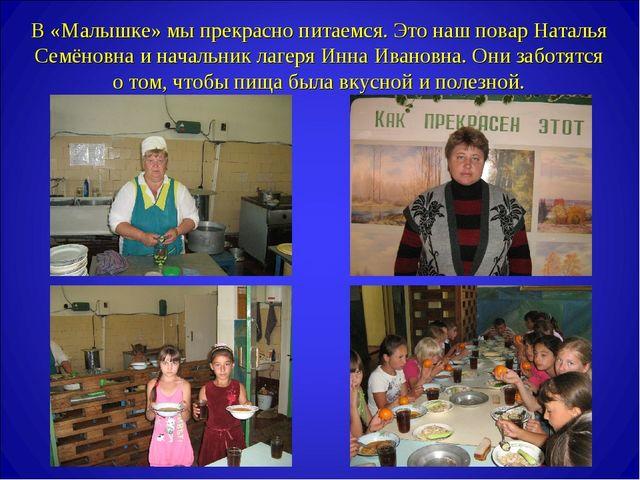 В «Малышке» мы прекрасно питаемся. Это наш повар Наталья Семёновна и начальни...