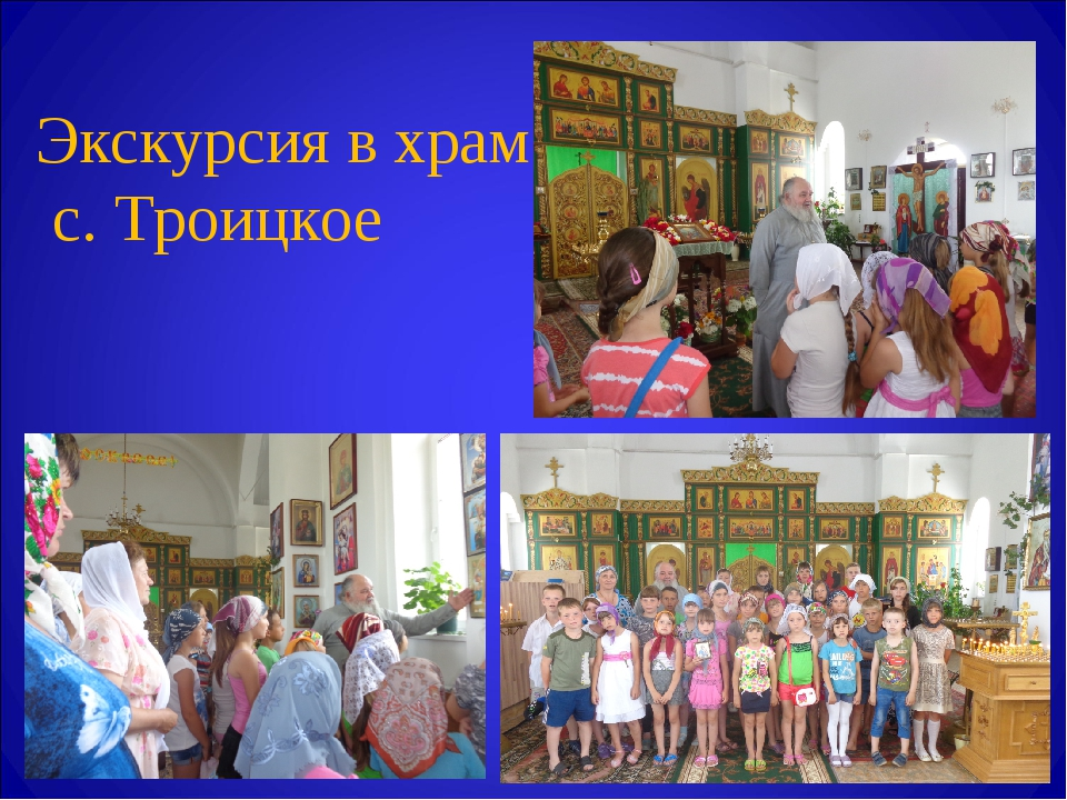 Экскурсия в храм с. Троицкое