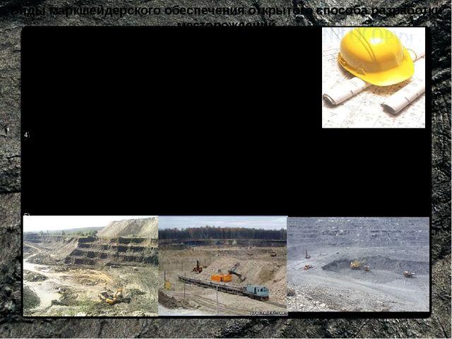 Виды маркшейдерского обеспечения открытого способа разработки месторождений п...