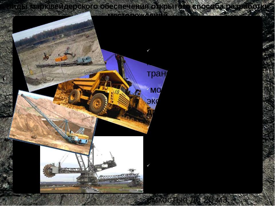 Виды маркшейдерского обеспечения открытого способа разработки месторождений Д...
