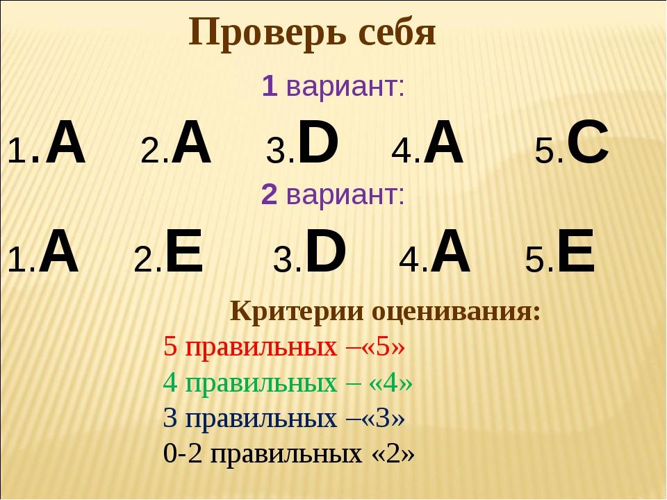 Проверь себя 1 вариант: 1.A 2.А 3.D 4.A 5.C 2 вариант: 1.А 2.E 3.D 4.A 5.E Кр...