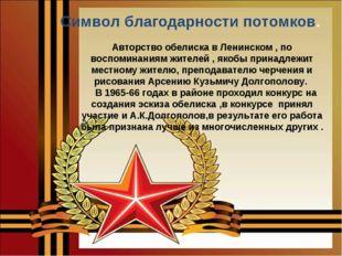 Символ благодарности потомков. Авторство обелиска в Ленинском , по воспомина
