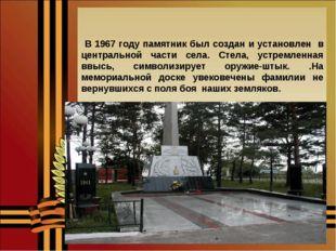 В 1967 году памятник был создан и установлен в центральной части села. Стела