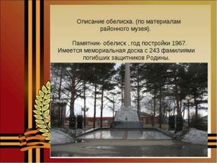 Описание обелиска. (по материалам районного музея). Памятник- обелиск , год