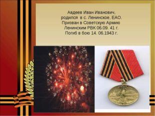 Авдеев Иван Иванович, родился в с. Ленинское, ЕАО. Призван в Советскую Армию