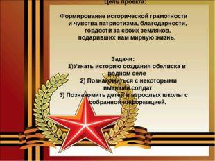 Цель проекта: Формирование исторической грамотности и чувства патриотизма, б