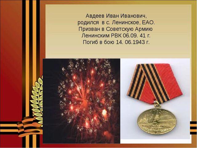 Авдеев Иван Иванович, родился в с. Ленинское, ЕАО. Призван в Советскую Армию...