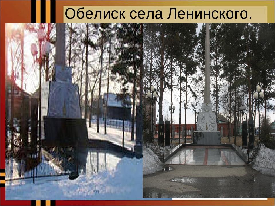 Обелиск села Ленинского.