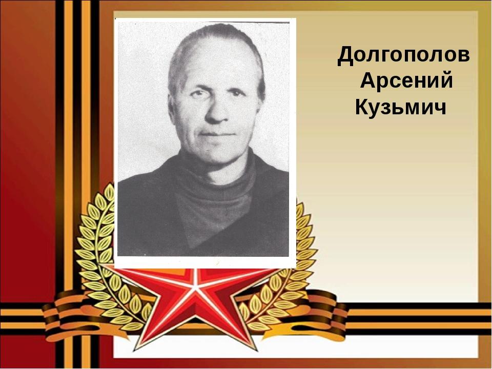 Долгополов Арсений Кузьмич