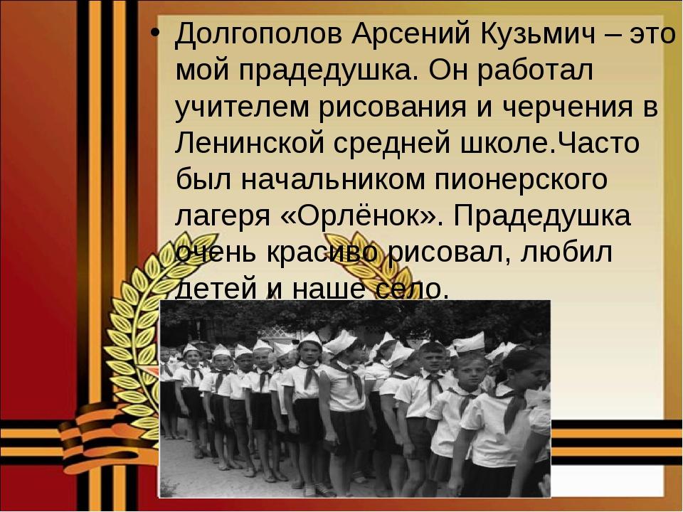 Долгополов Арсений Кузьмич – это мой прадедушка. Он работал учителем рисовани...