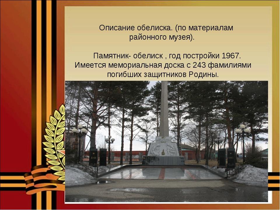Описание обелиска. (по материалам районного музея). Памятник- обелиск , год...