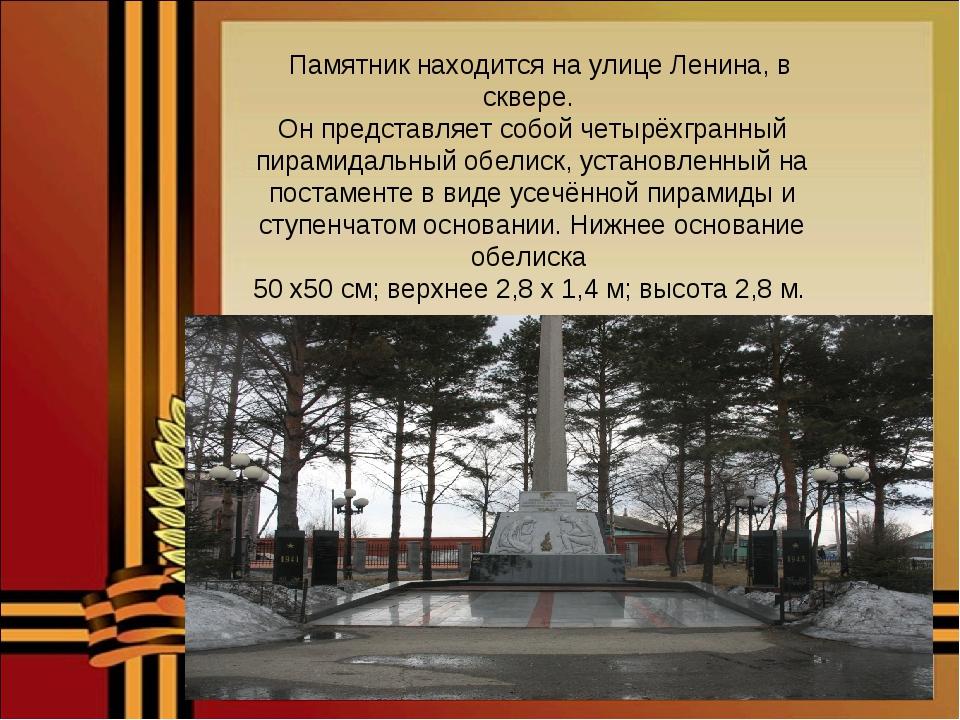 Памятник находится на улице Ленина, в сквере. Он представляет собой четырёхг...