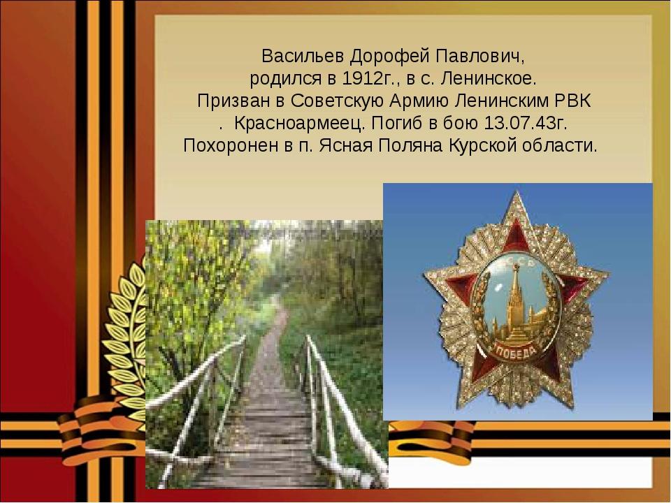 Васильев Дорофей Павлович, родился в 1912г., в с. Ленинское. Призван в Советс...