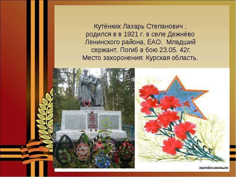 Кутёнких Лазарь Степанович , родился в в 1921 г. в селе Дежнёво Ленинского ра...