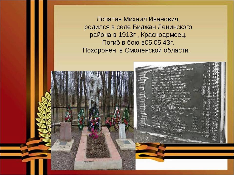 Лопатин Михаил Иванович, родился в селе Биджан Ленинского района в 1913г., К...