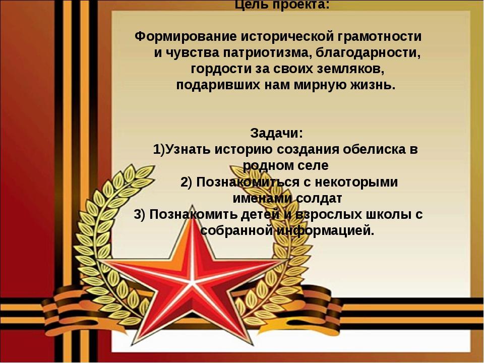 Цель проекта: Формирование исторической грамотности и чувства патриотизма, б...