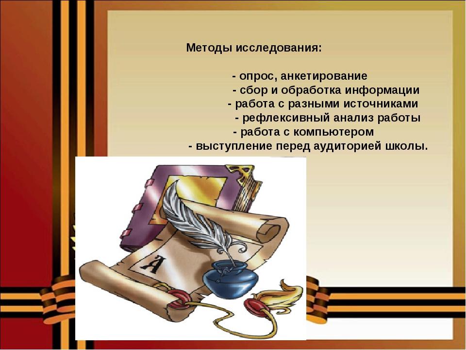 Методы исследования: - опрос, анкетирование - сбор и обработка информации - р...