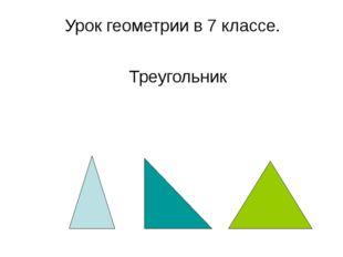 Урок геометрии в 7 классе. Треугольник