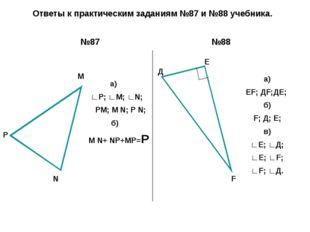 Ответы к практическим заданиям №87 и №88 учебника. №87 №88 а) ∟Р; ∟М; ∟N; РМ;