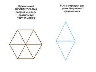 Правильный ШЕСТИУГОЛЬНИК состоит из шести правильных треугольников РОМБ обра