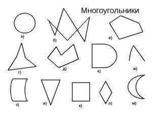 а) б) в) г) д) е) ж) з) и) к) л) м) Многоугольники