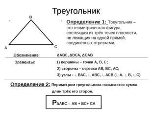 Треугольник Определение 1: Треугольник – это геометрическая фигура, состоящая