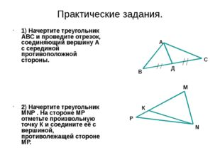 Практические задания. 1) Начертите треугольник АВС и проведите отрезок, соеди