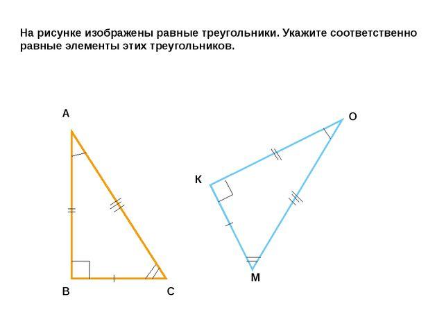 На рисунке изображены равные треугольники. Укажите соответственно равные элем...