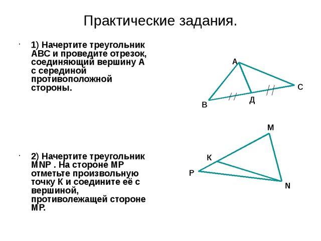 Практические задания. 1) Начертите треугольник АВС и проведите отрезок, соеди...