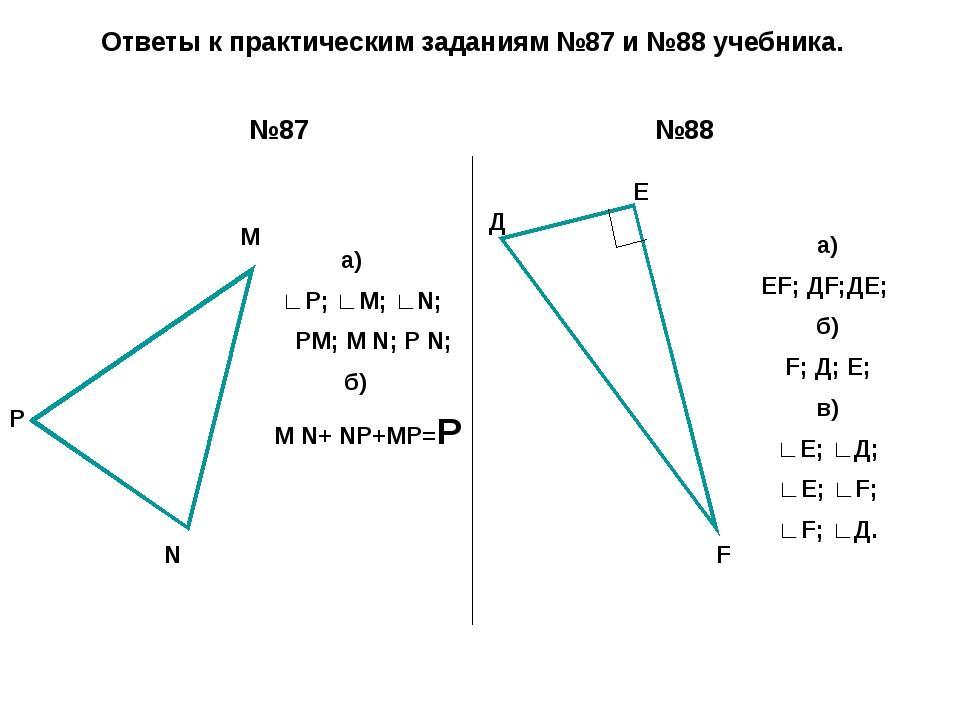 Ответы к практическим заданиям №87 и №88 учебника. №87 №88 а) ∟Р; ∟М; ∟N; РМ;...