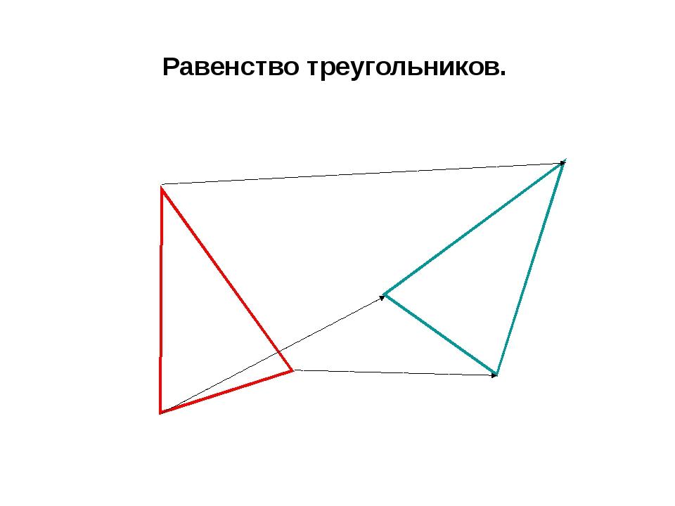 Равенство треугольников.