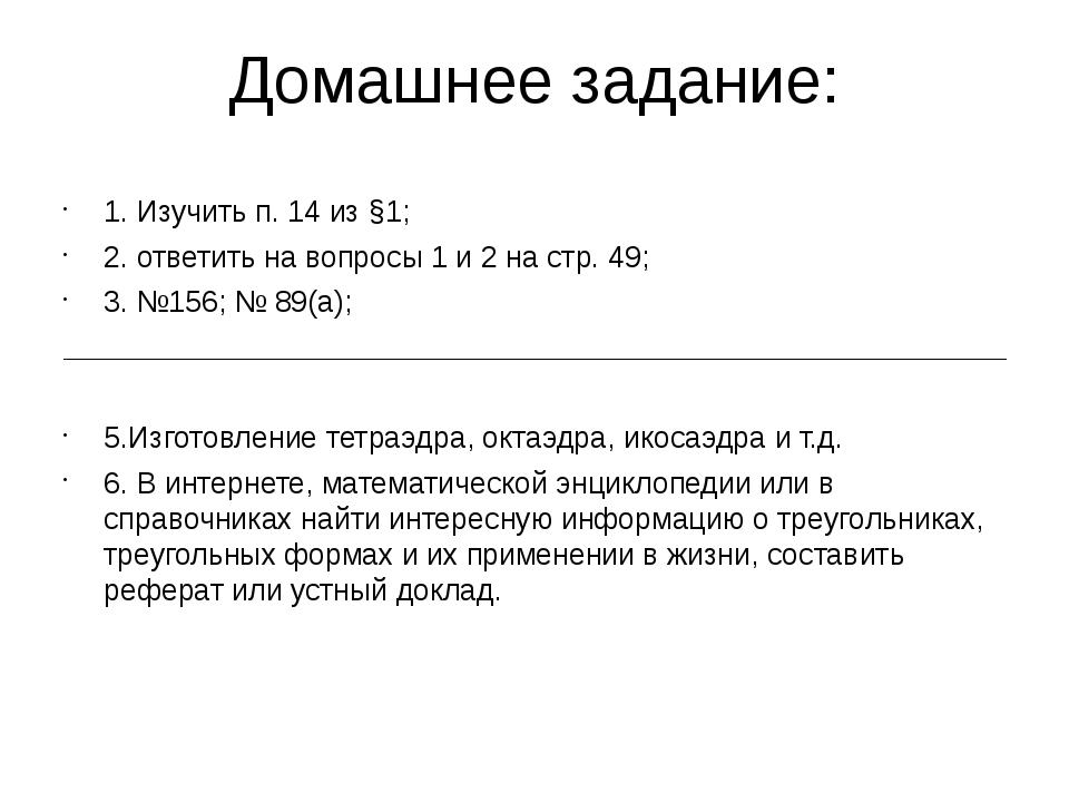 Домашнее задание: 1. Изучить п. 14 из §1; 2. ответить на вопросы 1 и 2 на стр...