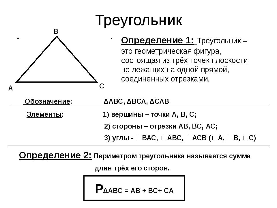 Треугольник Определение 1: Треугольник – это геометрическая фигура, состоящая...