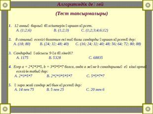 Алгоритмдік деңгей (Тест тапсырмалыры) 1. 12 анның барлық бөлгіштерін қоршап