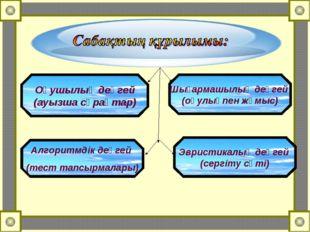 Оқушылық деңгей (ауызша сұрақтар) Шығармашылық деңгей (оқулықпен жұмыс) Алго