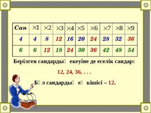 Берілген сандардың екеуіне де еселік сандар: 12, 24, 36, . . . Бұл сандардың