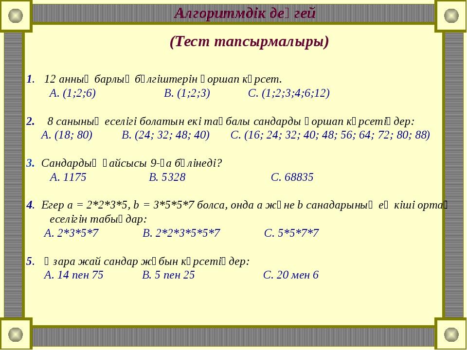 Алгоритмдік деңгей (Тест тапсырмалыры) 1. 12 анның барлық бөлгіштерін қоршап...
