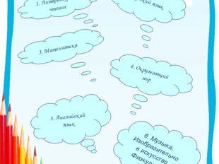 Моя учёба 1. Литературное чтение 2. Русский язык 3. Математика 4. Окружающий