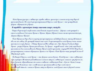 Арина.  Имя Арина русское, славянское, православное, греческое и имеет неско