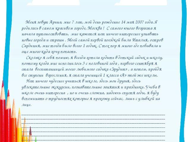 Автобиография Меня зовут Арина, мне 7 лет, мой день рождение 14 мая 2007 года...