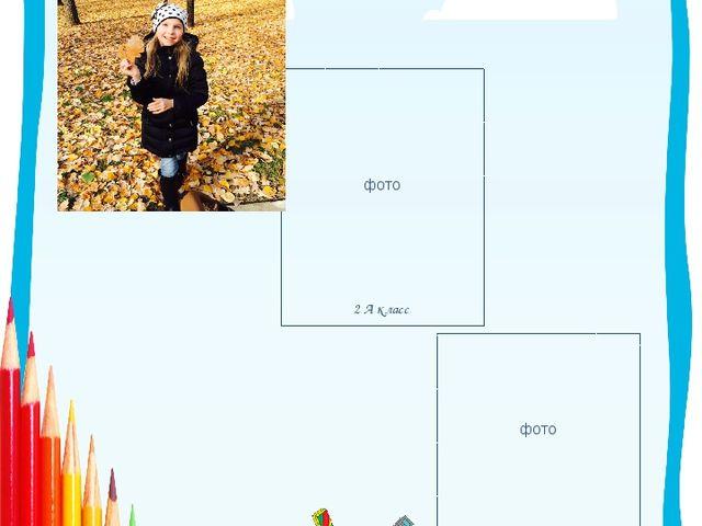 Какой я стал(а) фото 3 А класс фото 1 А класс фото 2 А класс